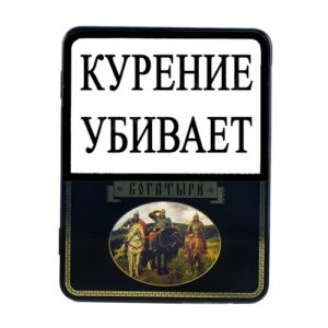 Папиросы Богатыри - Классические (портсигар 17 шт.)
