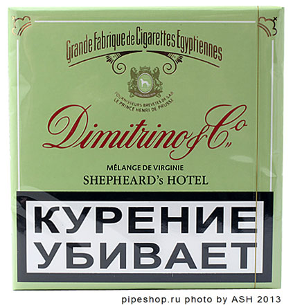 Сигареты Dimitrino Shepheard s Hotel