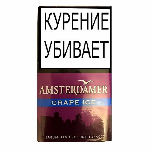 Табак для сигарет Amsterdamer Grape Ice - 40 гр