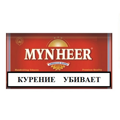 Табак для сигарет Mynheer American Blend 30 грамм. Новинка!!!