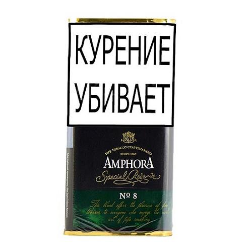 Табак для трубки Amphora Special Reserve №8