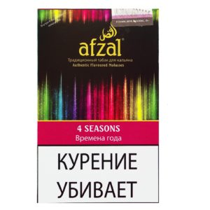 ТАБАК ДЛЯ КАЛЬЯНА AFZAL 4 SEASONS (4 СЕЗОНА)